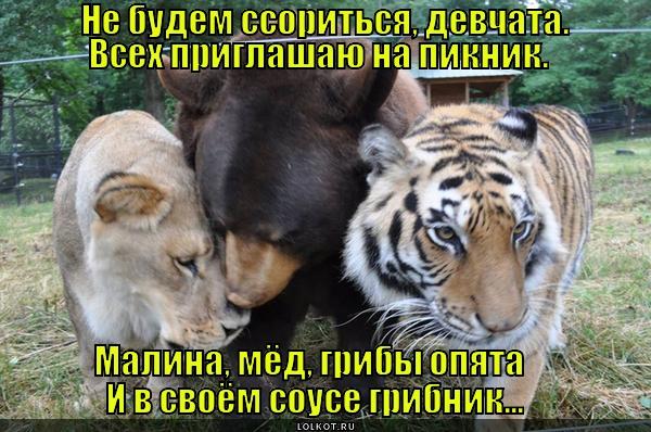 Банкет примирения