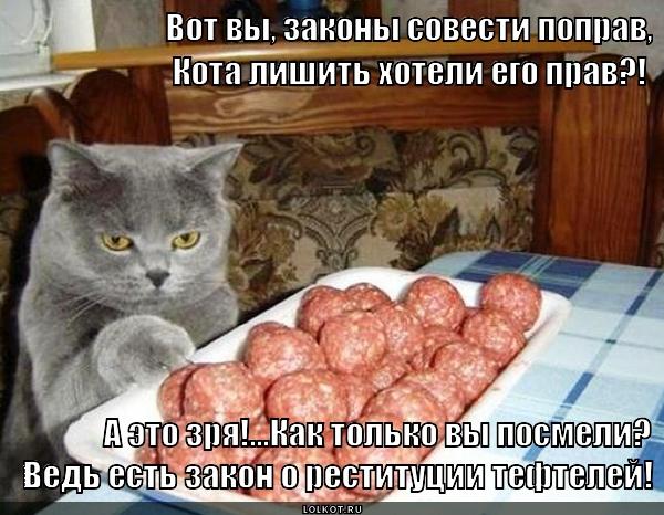 Реституция мясными продуктами