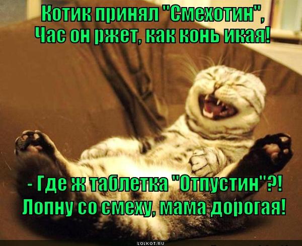 Таблетки для смеха