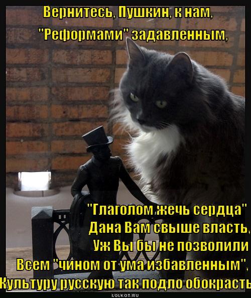 Прочь руки от русской культуры!