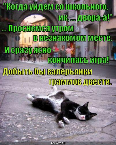"""Ресторан """"Школьный двор"""""""