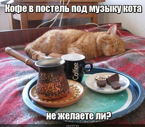 Музыкальный завтрак