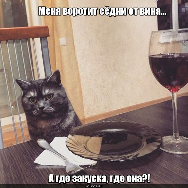 Закусить бы!