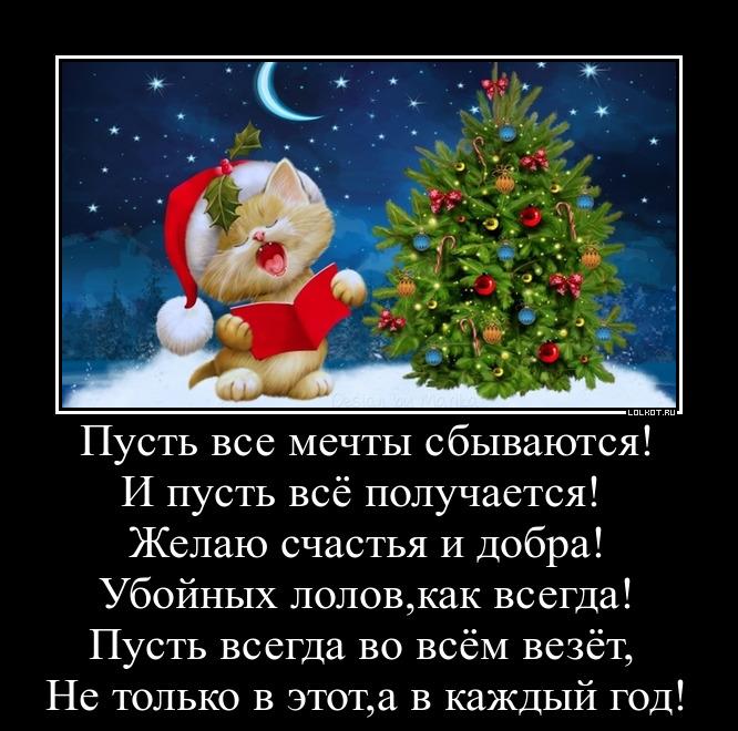 Пусть в Новый год