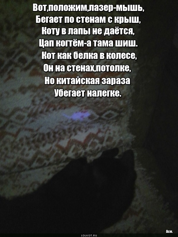 Лазер обманка