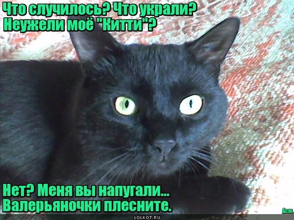 Валерьяновый испуг