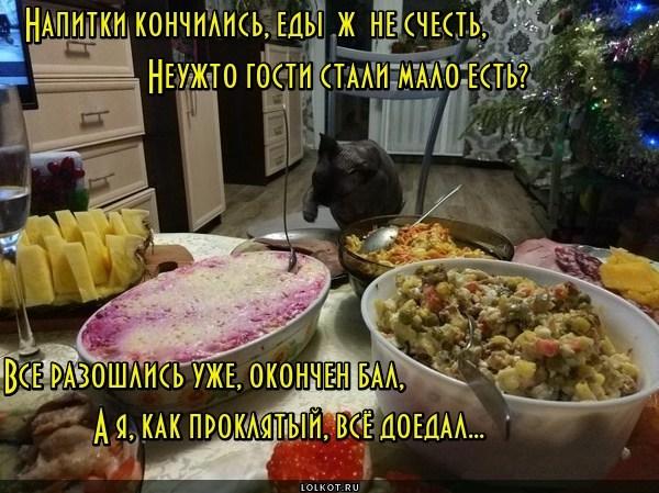 Новогодняя доедательная