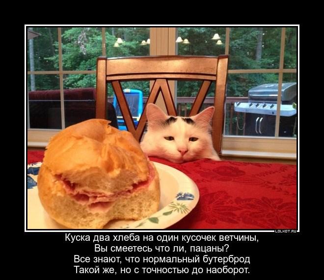 Бутерброд наоборот