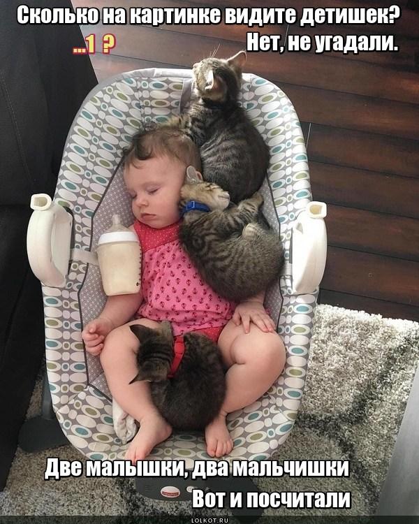 Малышовый счет