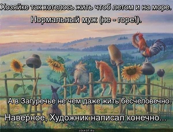 Загуреченские мечты