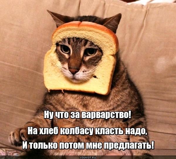 Варварский бутерброд